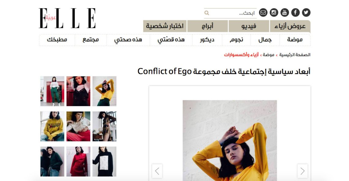 Press - Elle Arabia