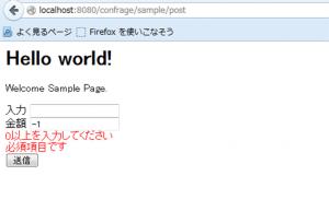 SpringMVCのValidationチェックでエラーメッセージを日本語にする