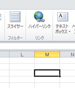 エクセルで名前の定義を使用してハイパーリンク