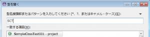 EclipseでCtrl + Shift + t(型を開く)を便利に使う