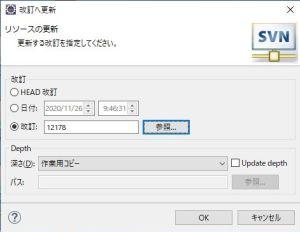 SVNで特定のリビジョンに戻す方法(TortoiseSVN,Eclipse)