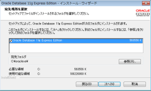 Oracle11g Express Editionをインストールする