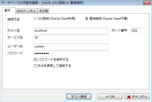 Oracle11g Express Editionを使ってみる