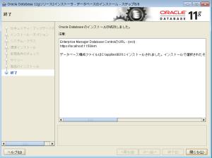 Oracle11gをWindowsにインストールする