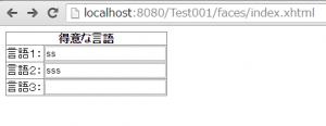 Eclipseで作成したJSFプロジェクトでFaceletsタグの使い方を纏めました(3)