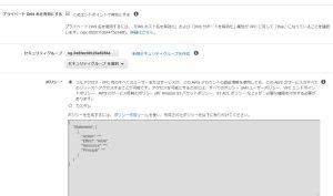 API GatewayでプライベートAPIを作成する方法