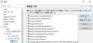 STS(Eclipse)でimportの編成でimport staticできないので設定で何とかしてみる