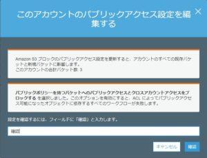 AWS S3のパブリックアクセシビリティ機能の設定方法