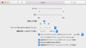 MacのDockに追加したり整理したりする方法