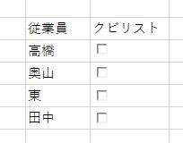 Excelでチェックボックス(レ点)を作成して表示する方法