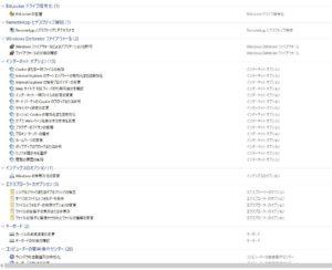 Windows10のgodmode(神モード)の使い方