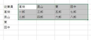 Excelの名前定義からドロップダウン(プルダウン)を連動させる方法