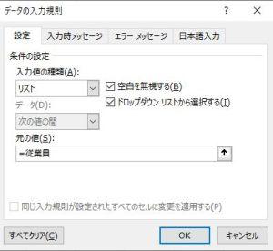 Excelの名前定義からドロップダウン(プルダウン)を作成する方法