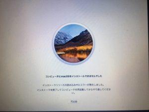 コンピュータにmacOSをインストールできませんでしたと表示された際の対処法