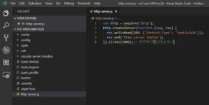 VSCodeでRemote SSHを使用してAWS EC2でNodeをインストールしてみた