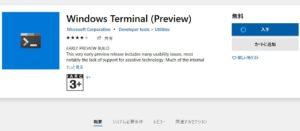 MicroSoft StoreからWindows Terminalがリリースされました