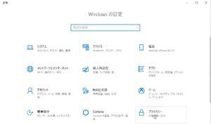 Windows10のバックグラウンドアプリを無効にして爆速PCにする方法