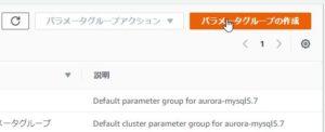 S3バケットにAuroraのデータを出力する INTO OUTFILEの設定方法