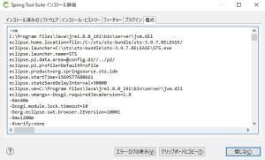 Eclipseのプロジェクトで使用しているjvmのメモリ設定方法
