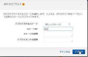 Amazon API GatewayからREST API経由でLambdaを実行する