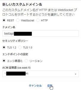AWS API Gatewayのカスタムドメインを実装する方法