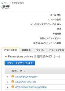 AWS SAM CloudFormationでLambdaのIAMロールをデプロイする方法