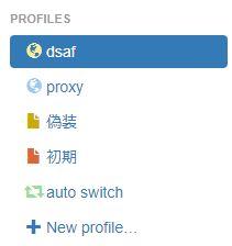 ChromeでProxy Switch Omegaプラグインを使用してプロキシ切り替えする方法