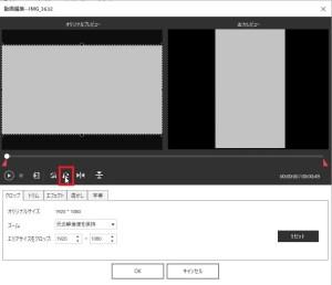 iPhoneで撮った横向き動画をWondershare DVD Memoryで回転させる方法
