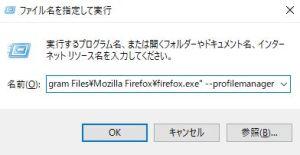 FireFoxを別セッションで起動する方法