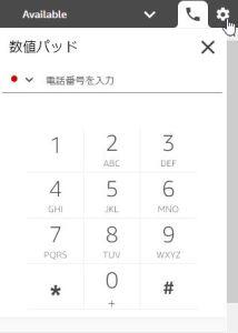 Amazon Connectで取得した電話番号に着信があった場合に携帯に転送する(デスクフォン)