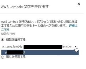 Amazon ConnectでLambda統合する