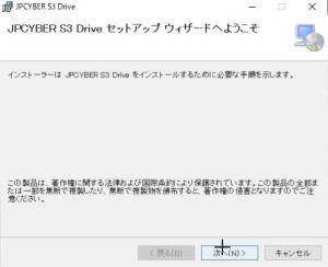 AWS EC2(Windows)にJPCYBER S3 Driveを使用してS3をマウントする