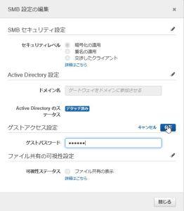 AWS Storage Gatewayを使用してEC2(Windows)にS3マウントする