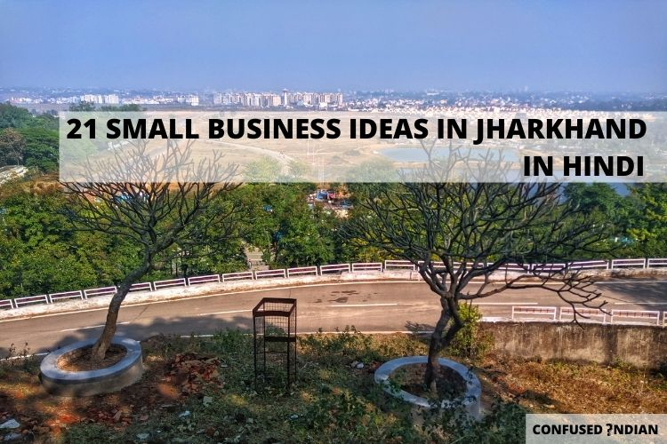 21 Small Business Ideas In Jharkhand In Hindi | कम निवेश के साथ झारखंड में 21 व्यवसाय विचार