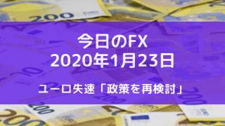 今日のFX20200123