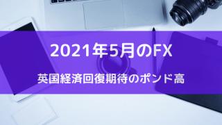 2021年5月のFX