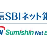 暗号通貨をやるなら「住信SBIネット銀行がおすすめ」の理由って知ってる?