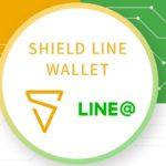 SHIELDxLINE!XSHでLINEを使った決算サービスの開始!XSH爆上げ
