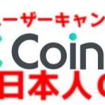 CoinEXが毎時マイニング報酬と、毎日配当を2018.7.1から開始!日本人も参加可能です!※追記あり