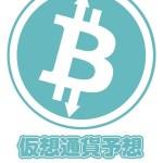 仮想通貨予想(アプリ)で御結びコイン運用開始!iPhoneの方は参加待ったなし