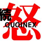QUOINEXがXRPに過去最低クラスの対応をぶちかまし、実質詐欺になるところでした