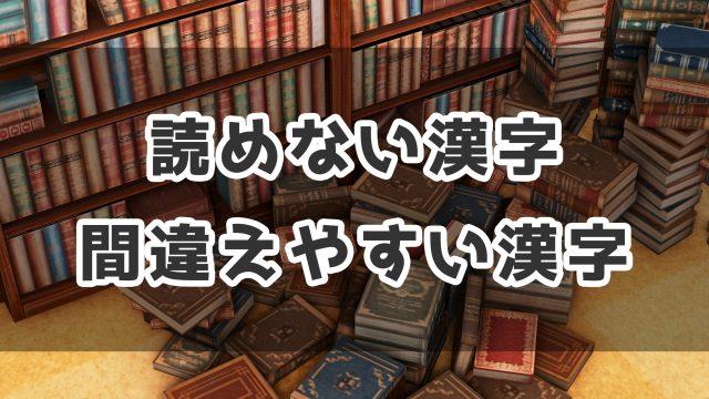 読めない・読み間違いしやすい漢字まとめのサムネ