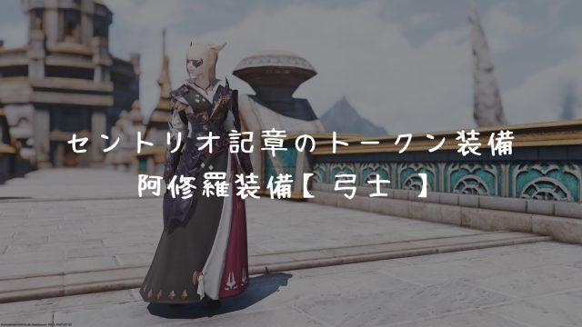 阿修羅装備レンジ_サムネ