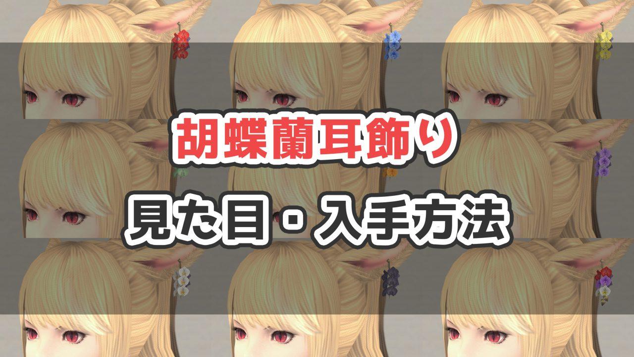 胡蝶蘭耳飾りサムネ