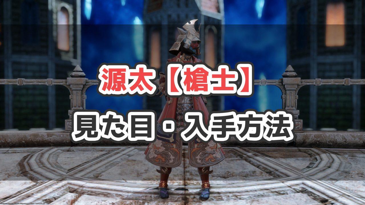 源太【槍士】サムネ