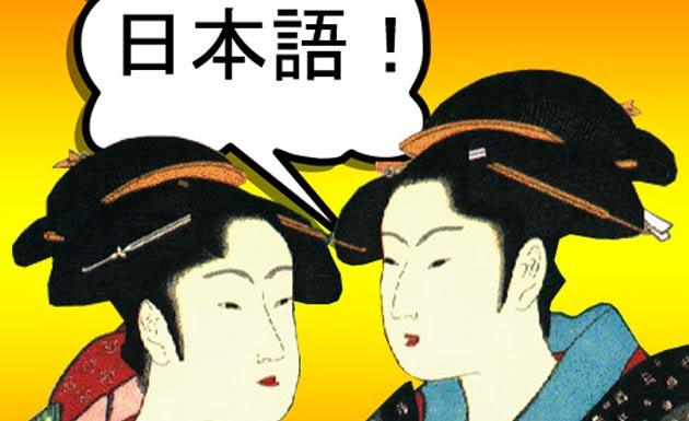 Japonés, escritura y pronunciación