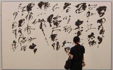 shodo japanese calligraphy 2