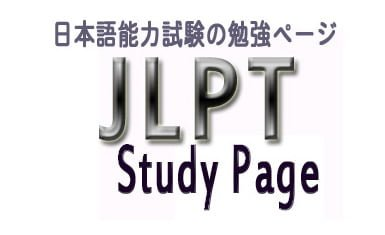 JLPT study