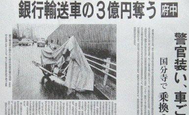 artículo de periódico robo 300 millones yenes