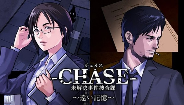 Chase Unsolver Cases Investigation Division